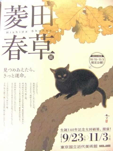 菱田春草の画像 p1_30