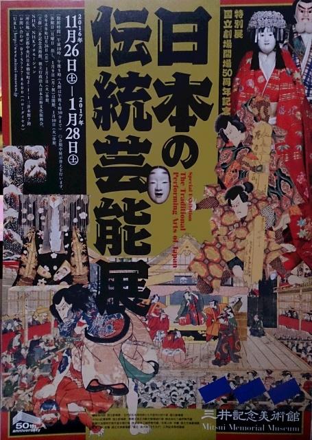 「日本の伝統芸能展」三井記念美術館