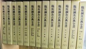 「臨床鍼灸古典全書 1~26巻」オリエント出版 1