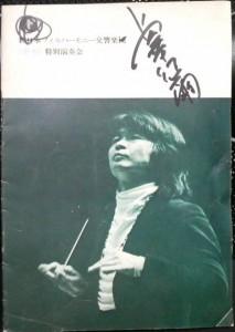 指揮者・小澤征爾さんの直筆サイン入りプログラム