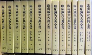 「臨床鍼灸古典全書 1~26巻」オリエント出版 2
