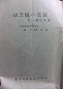 「紙芝居の実演 第一歩の理解」砥上峰次 日本教育紙芝居協会