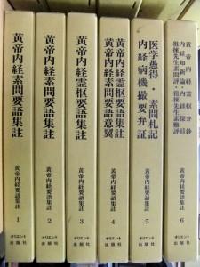 「黄帝内経要語集註」オリエント出版社
