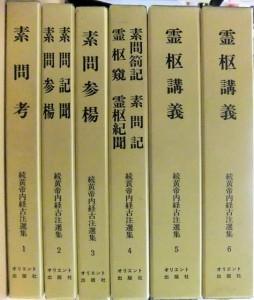 「続黄帝内経古注選集」オリエント出版社
