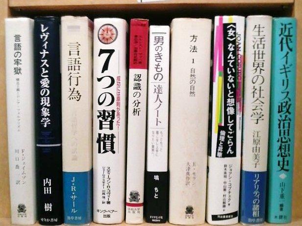 学術書、歴史書、思想・哲学書、...