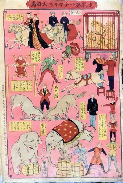 東京都武蔵野市で、浮世絵「世界第一チャリネ大曲馬」歌川正信(梅童政信)をお譲り頂きました
