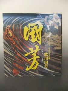 歌川国芳 図録