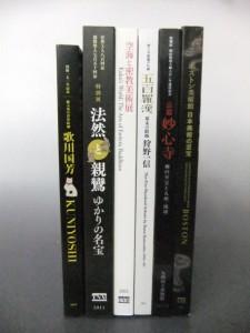 日本美術 図録