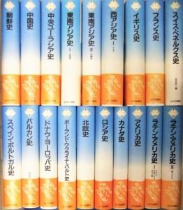 山川出版社 新版世界各国史