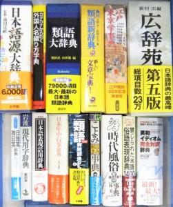 辞典 事典