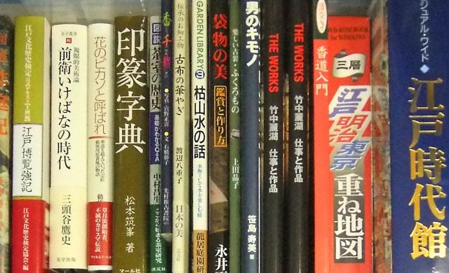 神楽坂 和の趣味