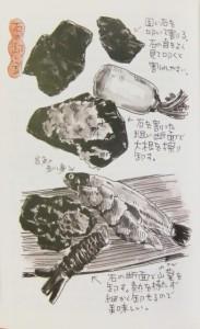 mon-naka fish