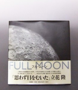 mon-naka moon
