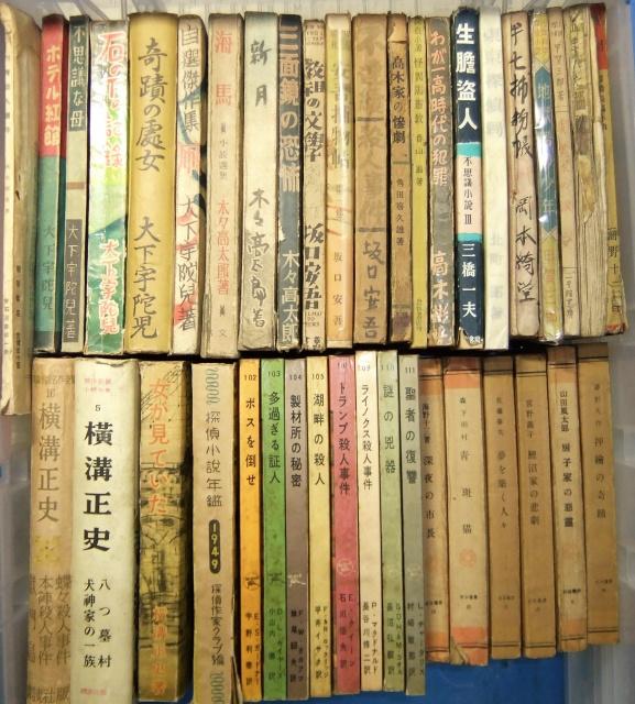 戦後 昭和20年代 探偵小説 推理小説