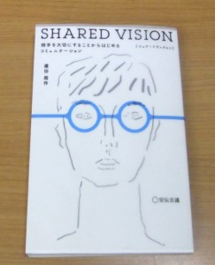 shared vision business