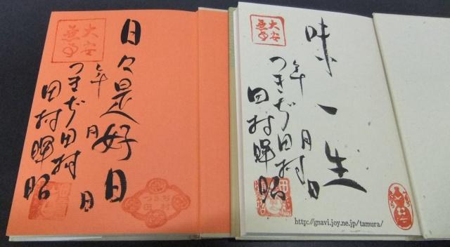 日本料理 つきぢ田村 識語署名落款入り