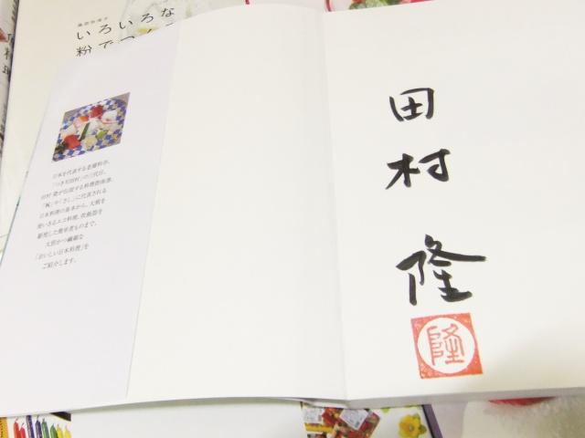 つきぢ田村 三代目当主 署名落款