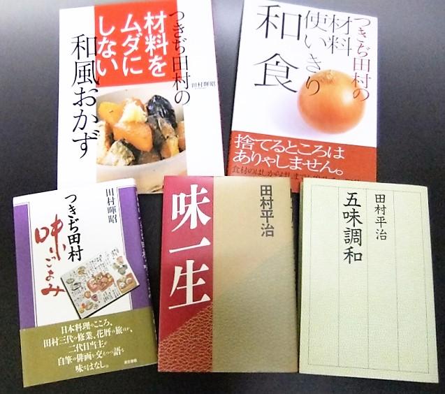 日本料理 つきぢ田村