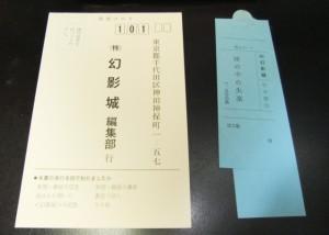 竹本健治「匣の中の失楽」(幻影城/昭和53年初版) ハガキ スリップ