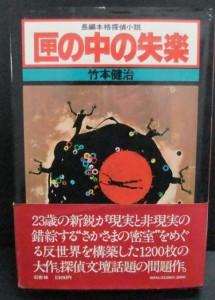 竹本健治「匣の中の失楽」(幻影城/昭和53年初版)
