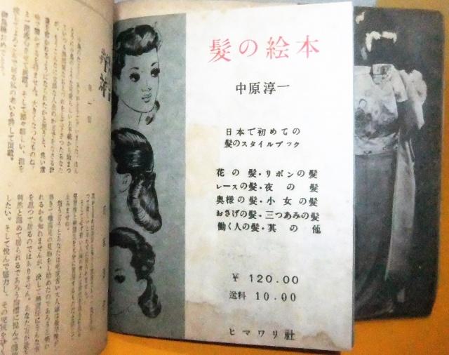中原淳一「髪の絵本」広告