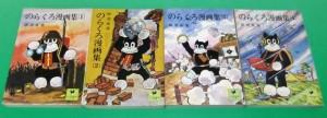 のらくろ漫画集 文庫