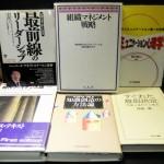 東京都文京区湯島で、ビジネス書と心理学の本をお譲りいただきました