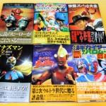 東京都墨田区亀沢で、特撮・ヒーローものの本をお譲りいただきました