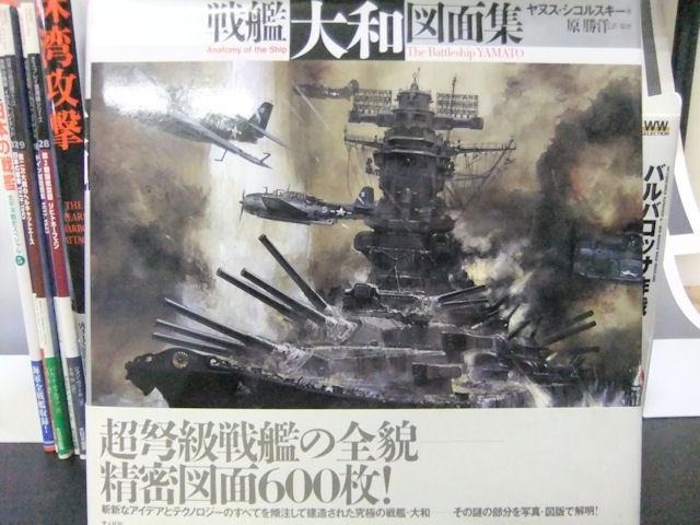 大和 軍艦 歴史