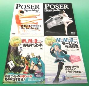 Poser MMD 3DCG