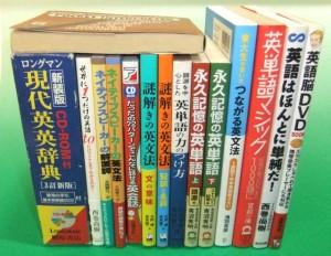 英文法 リスニング 英会話 英単語