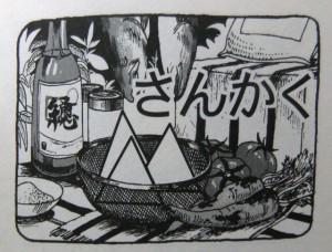 kigou-eat