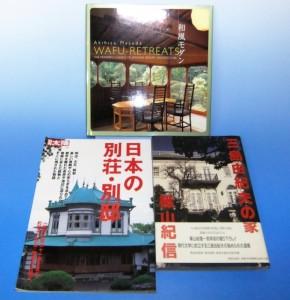 三島由紀夫の家 篠山紀信