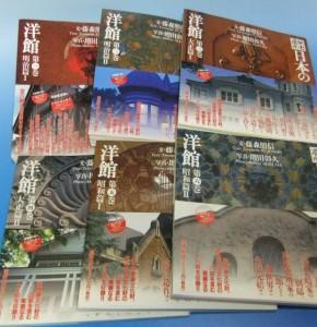 歴史遺産 日本の洋館 全6巻