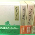 千葉県千葉市稲毛区で、中村天風の著書をお譲りいただきました