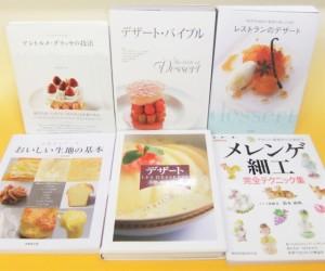 菓子 スイーツ レシピ