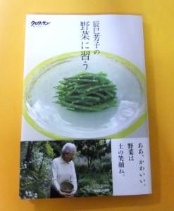 『辰巳芳子の野菜に習う (クロワッサンBooks)』、マガジンハウス、2016年