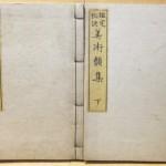 千葉県柏市にて、明治・大正・昭和初期の和本や歴史資料をお譲りいただきました ~その二~