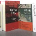 千葉県浦安市で、社会運動に関する本をお譲りいただきました