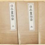 千葉県柏市で、明治・大正・昭和初期の和本や歴史資料をお譲りいただきました ~その三~