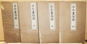日本画指南 全4冊