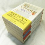 東京都三鷹市で「ユダヤ古代誌」「神の国」「ロシア革命史」「ローマ帝国衰亡史」などの全集・作品集をお譲りいただきました ―世界の歴史書編―