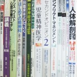 東京都中野区大和町で、精神医学・臨床心理学の専門書や医学書をお譲りいただきました