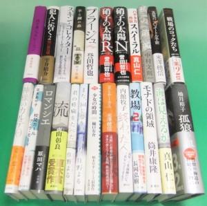 文芸 日本の作家