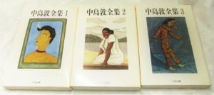 中島敦全集 全3巻