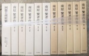 南原繁著作集 全10巻