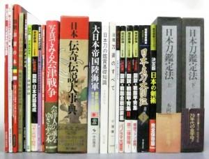 日本刀鑑定法 伝奇伝説大事典