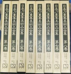 日本刀重要美術品全集 (青賞社)