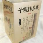 子規作品集 全10冊 (岩波文庫)