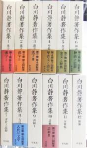 白川静著作集 全12巻